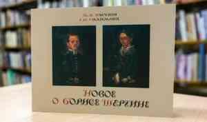 В Архангельске вышла книга «Новое о Борисе Шергине»