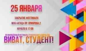 В Архангельске состоится закрытие молодежного фестиваля студенческого творчества