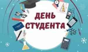 Поздравление Главы МО с Днем российского студенчества