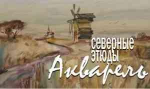 В Архангельске открывается выставка «Северные этюды. Акварель»