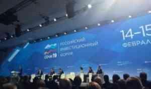 Ректор САФУ принимает участие в Российском инвестиционном форуме