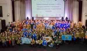 День российских студенческих отрядов отметили в Архангельской области