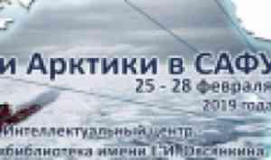 Традиционные Дни Арктики пройдут в Архангельске