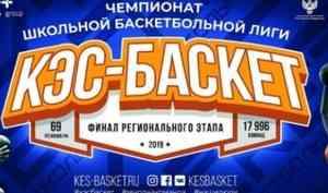 На финал регионального этапа «КЭС-БАСКЕТ» приглашаем болельщиков и СМИ