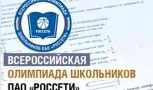 Приглашаем кучастию воВсероссийской олимпиаде школьников ПАО«Россети»