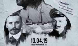 Премьера – «Голоса трех экспедиций» прозвучат в Архангельске