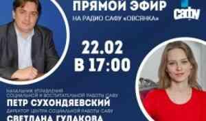 САФУ выходит в прямой эфир в «Вконтакте»