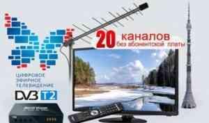 В Поморье продолжается подготовка к переходу на цифровое ТВ