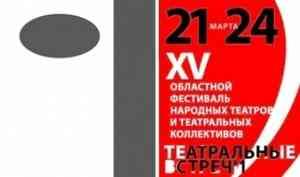 Столетию Ф.А. Абрамова посвятили «Театральные встречи»