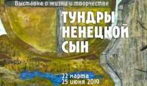 Готовится к открытию выставка «Тундры ненецкой сын»