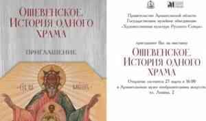 Спасенные иконы Русского Севера будут представлены на выставке
