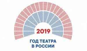 Обнародована программа Дня театра в Поморье