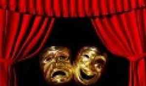 В Поморье отметят Международный день театра