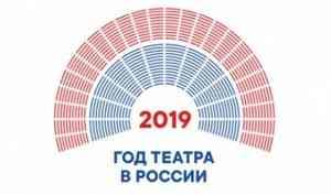 Архангельская область готовится отметить день театра
