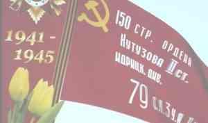 Знамя Победы идет поархангельским школам