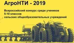 Школьников Архангельской области приглашают на всероссийский сельскохозяйственный конкурс