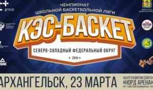 Звезды мирового баскетбола приедут в Архангельск на финал чемпионата СЗФО России «КЭС-БАСКЕТ»
