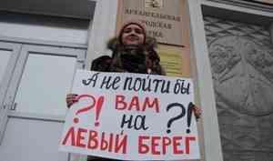 «Перестаньте нас отфутболивать!»: в Архангельске прошла серия пикетов в поддержку митингов