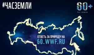 Новодвинским «эколятам» рассказали об акции «Час Земли - 2019»