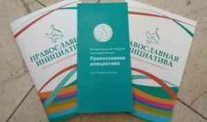 На конкурс «Православная инициатива на Архангельской земле» начали поступать заявки