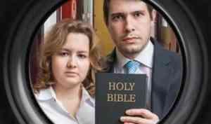 Трем «Свидетелям Иеговы» из Северодвинска грозит десять лет колонии