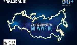 WWF России провел презентацию «Часа Земли» для «эколят» Новодвинска