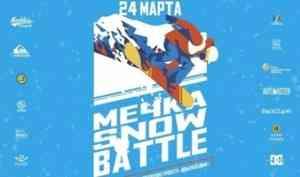Под Новодвинском пройдёт «Снежная битва»