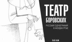 Северян познакомят с творчеством известных российских театральных художников Давида и Александра Боровских