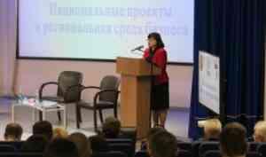 В САФУ прошла конференция «Национальные проекты и региональная среда бизнеса»