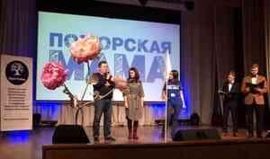 ВАрхангельске выбрали лучшую «Поморскую маму»
