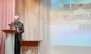 Третьи «Новиковские чтения» посвятили 90-летию Лешуконского района
