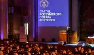 Ректоры ведущих университетов обсудили развитие высшего образования