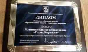 Награждение победителей конкурса «Архангельская область – территория здоровья»