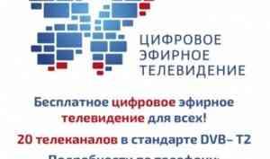 Пакет информационных материалов по переходу на цифровое телевидение