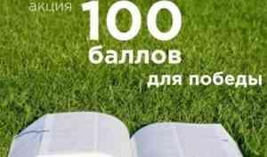 """В России стартовала акция """"100 баллов для победы"""""""