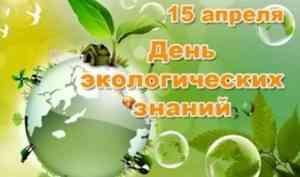 Приоритетное направление развития территории: 15 апреля – День экологических знаний