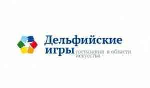 Делегация Архангельской области отправится на XVIII Дельфийские игры России