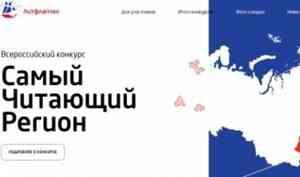 «Литературный флагман России»: стартует V Всероссийский конкурс «Самый читающий регион»