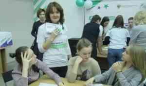 В Поморье проходит неделя финансовой грамотности для детей и молодежи