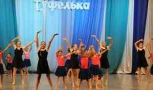 В Архангельске пройдет VIII Областной фестиваль хореографических коллективов «Хрустальная туфелька»