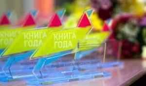 В Архангельске выберут «Книгу года»