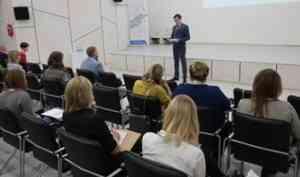 В Архангельске начала работу методическая площадка по профилактике наркомании, экстремизма и терроризма в молодежной среде
