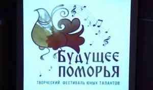 ВКотласе состоялся отборочный этап творческого фестиваля «Будущее Поморья»