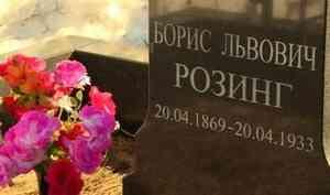 Накануне отметили 150 лет содня рождения Бориса Розинга