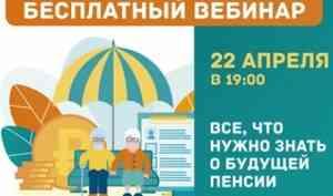 Внимание, вебинар! «Все, что нужно знать о будущей пенсии»
