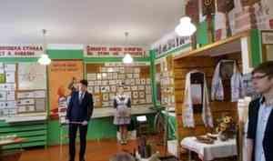 Котласский школьный музей вошел в число лучших среди учебных заведений в России