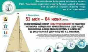 К 45-летию Соловецкой регаты в Архангельске пройдет семинар «Семь футов под килем»