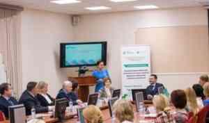 В Поморье обсудили особенности обучения финансовой грамотности школьников и студентов