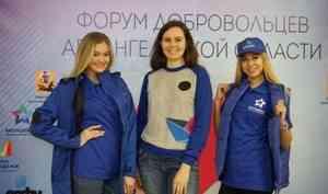 Форум добровольцев работает на развитие волонтерства в Архангельской области
