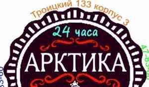 В Архангельске закрывают бар «Арктика»